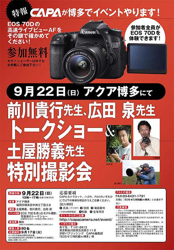 博多トークショーA4aa.jpg