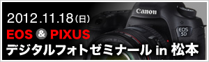 bn_eosmatsumoto_300_90_off.jpg