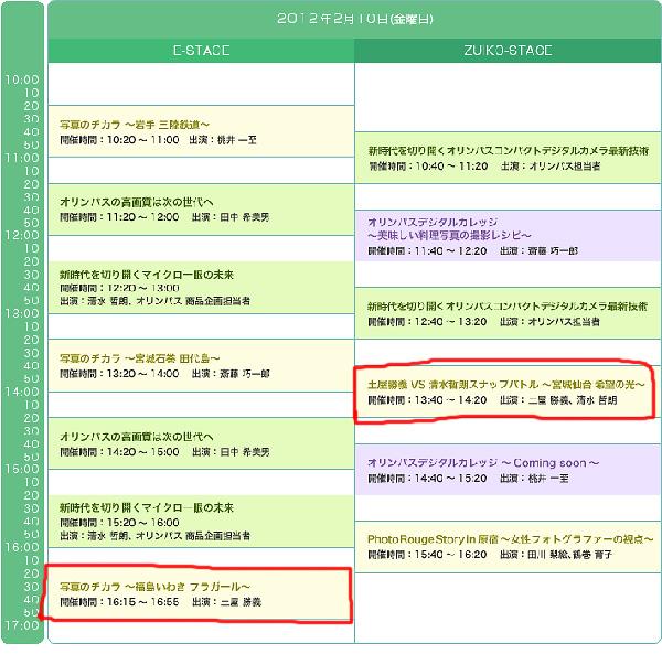 img_schedule02.jpg