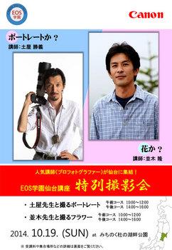 20141019_仙台特別撮影会チラシ-1.jpg