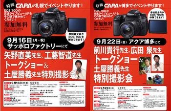 博多トークショーA4a.jpg