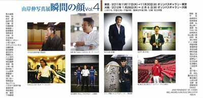 mr_yamagishi1111.jpg