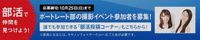 renewal2015-bukatsu-portrait-on.jpg